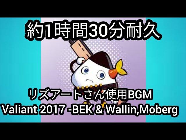 ライフ ガード bgm