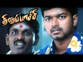 Thirupachi | Thirupachi Tamil Movie Scenes | Trisha Makes fun of Vijay | Pasupathy as Pattasu Balu