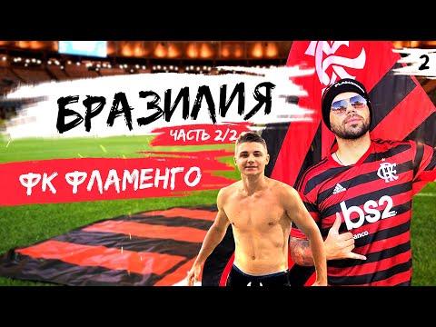 ФЛАМЕНГО - самый популярный клуб в Бразилии / творим добро в фавелах / кубок Либертадорес / LIVEКАЙФ