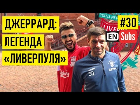 """GERRARD - about Klopp / his love to vodka / racism in Russia / time when he will lead """"Liverpool"""""""