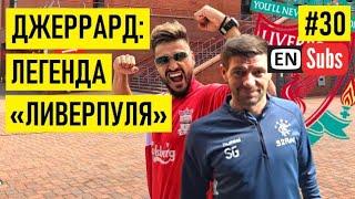 ДЖЕРРАРД – о Клоппе / любви к водке / расизме в России / когда возглавит «Ливерпуль»