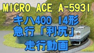 MICRO ACEマイクロエース A-5931 キハ400・14系 急行「利尻」