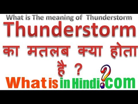 THUNDERSTORM का मतलब क्या होता है | What is the meaning of THUNDERSTORM |  THUNDERSTORM ka matlab