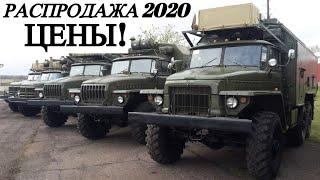 РАСПРОДАЖА Грузовиков УРАЛ 4320 и УРАЛ 375 ЦЕНЫ!