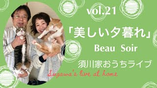 vol.21「美しい夕暮れ」Beau  Soir