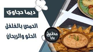 الحمص بالفلفل الحلو والريحان - ديما حجاوي
