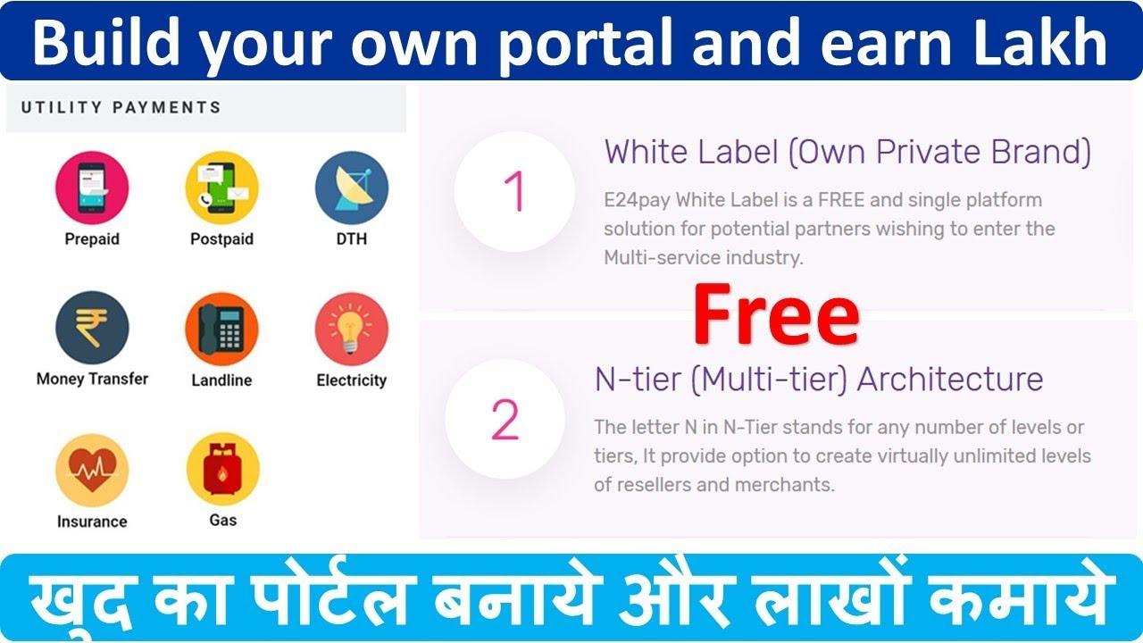फ्री में खुद का पोर्टल बनाये और लाखों कमाये | Build your own portal free  and earn Lakh | white label