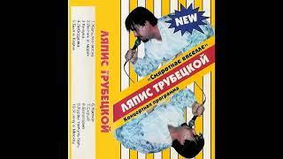 Ляпис Трубецкой - Альбом Смяротнае вяселле (АУДИО ВЕРСИЯ)