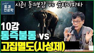 [강감찬TV] 10강 통즉불통 vs 고집멸도(사성제) | 고미숙 | 몸과인문학 시즌1|