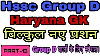 Haryana GK Latest Question || HSSC GROUP D