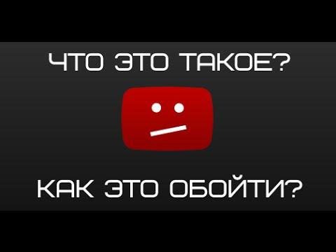 видео: Как не попасть на крючок АВТОРСКИХ ПРАВ?