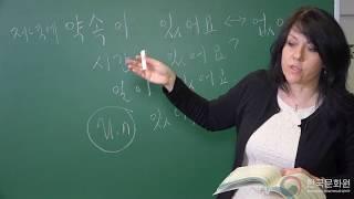 1 уровень (9 урок - 1 часть) ВИДЕОУРОКИ КОРЕЙСКОГО ЯЗЫКА