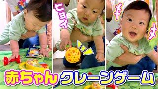 赤ちゃんとクレーンゲームごっこで遊んでみたら楽しすぎた✨  #Shorts