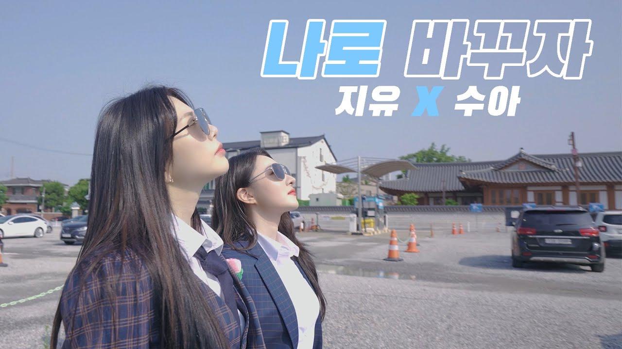 [Special Clip] Dreamcatcher(드림캐쳐) 지유, 수아 '나로 바꾸자' Cover