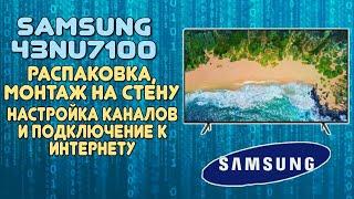 SAMSUNG 43NU7100 : розпакування, монтаж на стіну, настроювання каналів і підключення до інтернету