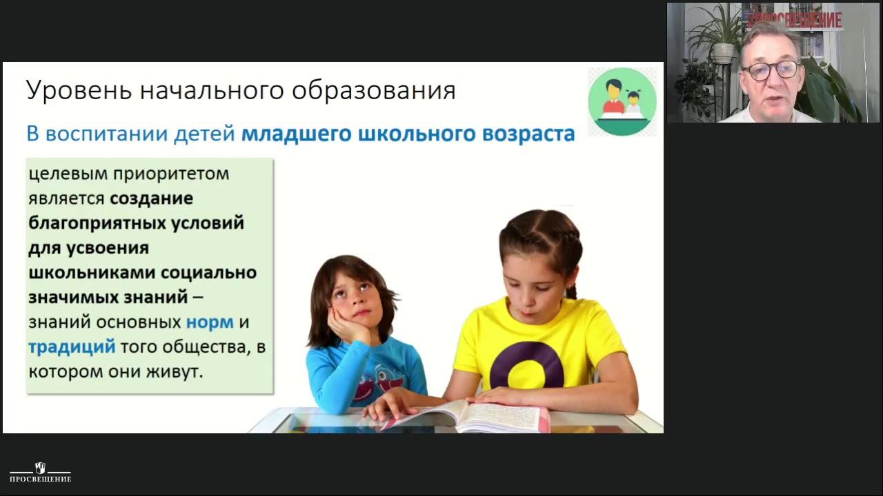Ресурсы для реализации «Примерной программы воспитания». Литературное чтение. Часть 1