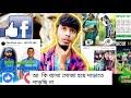 Dash of Facebook post 🤣🤣🤣||funny FB pic post||Dashmarany boys