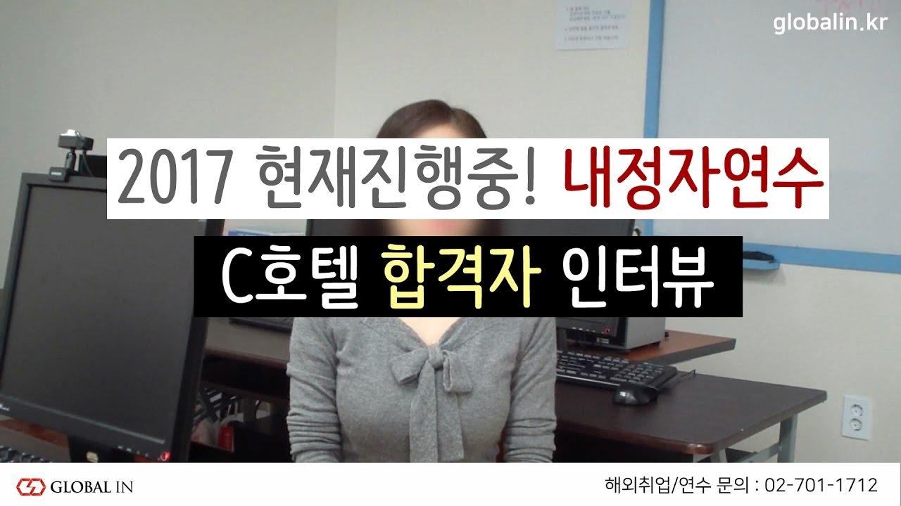 [호텔내정자연수] 일본 C호텔 합격내정 후 연수 참여 중인 선배의 인터뷰