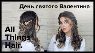 День святого Валентина: как сделать локоны на свидание от MrsWikie5 - All Things Hair