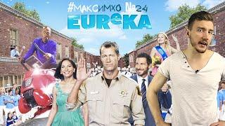 #МаксИмхо №24 - Эврика (Eureka)