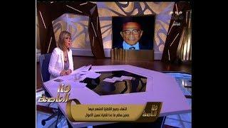 هنا العاصمة | لميس الحديدى تكشف تفاصيل عودة حسين سالم الى مصر وتعلق