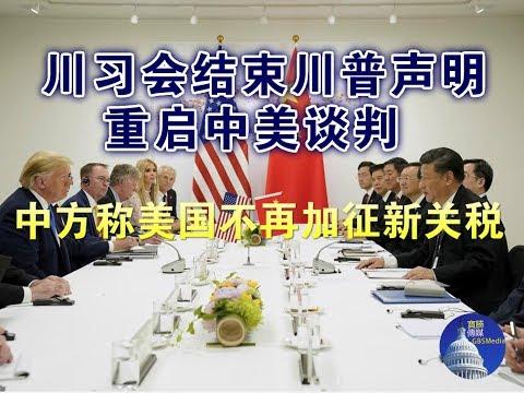 突发快评:川习会结束川普声明重启中美谈判;中方称美国不再加征新关税(6/29)