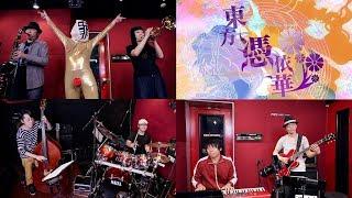 東方憑依華BGM 「有頂天変 〜 Wonderful Heaven 爆音ジャズver.」比那名...