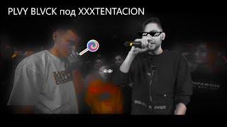 PLVY BLVCK (vs GOKILLA) ПОД БИТ XXXTENTACION (LOOK AT ME) [FAN Video]   CTPAyC