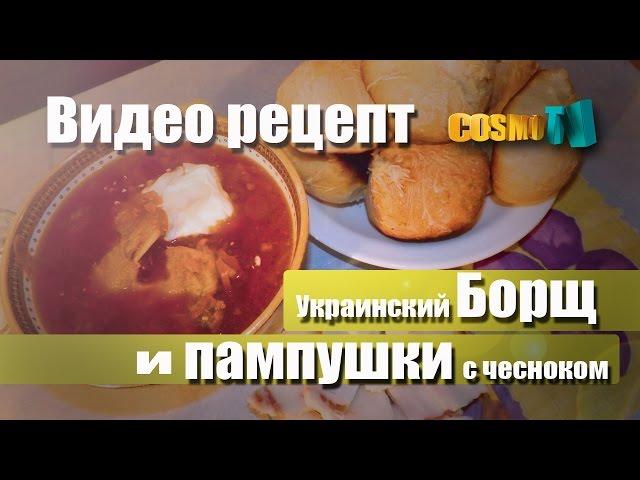Борщ с пампушками (пошаговый видео рецепт борща со свеклой)