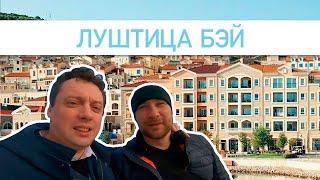Унылая Черногория Где все люди Луштица Бэй