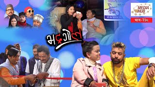 Bhadragol || Episode-238 || January-10-2020 || Comedy Video || By Media Hub Official Channel