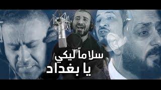 طه سليمان و مجموعة من الفنانين العرب - اوبريت سلاًما ليكي يا بغداد  - 2020
