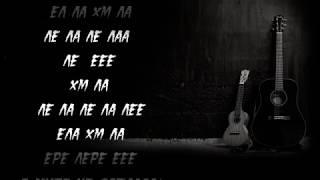 Rauf Faik - это ли счастье? ( Lyrics / Karaoke )