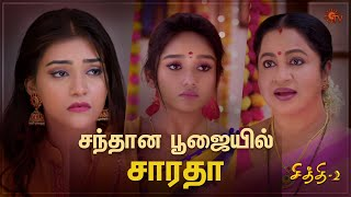 Chithi 2 | Special Episode Part - 2 | Ep.131 & 132 | 24 Oct | Sun TV | Tamil Serial
