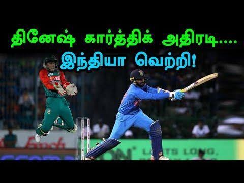 தினேஷ் கார்த்திக்கின் அதிரடியால் இந்தியா த்ரில் வெற்றி | Ind vs Ban Nidahas Trophy Final