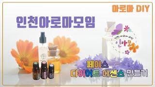 천연 화장품 재료 ☆ 페이스 다이어트 에센스 만들기