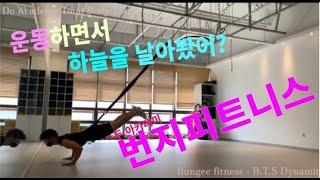 두아카데미 번지피트니스 방탄소년단 BTS dynamite (moon) Do Academy-Total Body…