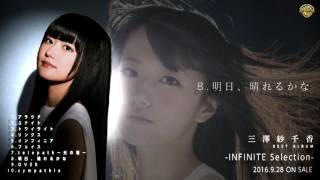 2016年9月28日発売ベストアルバム「‐INFINITE Selection‐」全曲試聴動画...