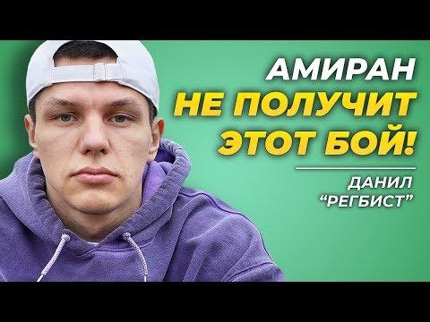 """""""Бой против Тарасова будет не у Амирана!"""" - Данил Регбист / Интервью"""