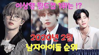 2020년 2월 남자아이돌 순위 !!