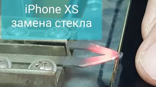 замена стекла iPhone XS / замена экрана iphone xs / разборка xs / change glass replacement iphone xs