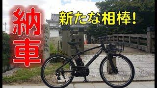 新たな相棒です。電動アシスト自転車 パナソニック ハリヤです。 スポー...