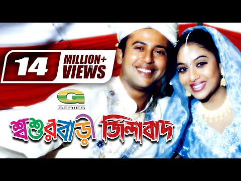 Shoshurbari Zindabad | Full Movie | Reaz | Shabnur