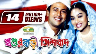 Shoshurbari Zindabad , Full Movie , Reaz , Shabnur