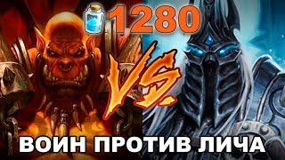 Бюджетный воин против Короля Лича (колода за 1280 пыли)