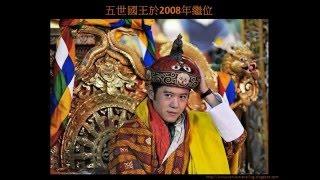 不丹王室 百年山中傳奇