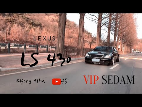 KKong Film_ LEXUS LS430 VIP sedan