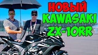 Новый Kawasaki Ninja ZX-10RR - Лютая Спортуха