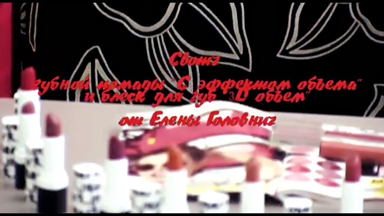Блеск для губ avon 3d объем купить косметику в израиле