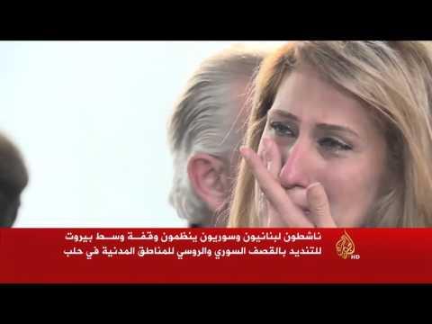 وقفات بعواصم عربية وعالمية تضامنا مع حلب